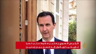 الأسد: سقوط حلب نصر تاريخي فصل بين زمنين