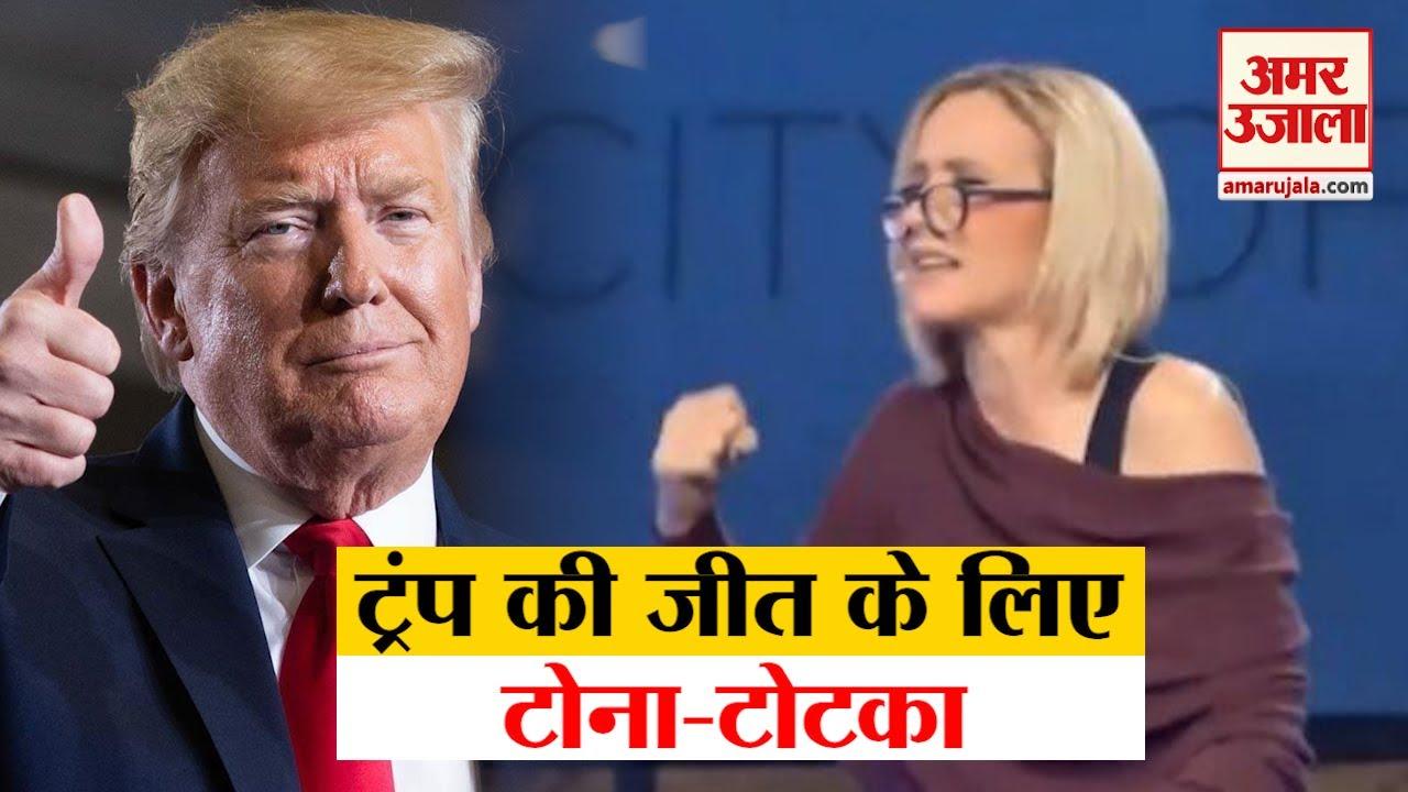 US Election Result 2020: जीत के लिए Trump की धर्मगुरु कर रही हैं टोना-टोटका!