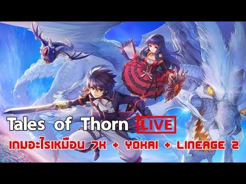 [Live!][Tales of Thorn] เกมใหม่ที่เหมือนเอา 7K + Yokai + Lineage มาไว้ในเกมเดียว