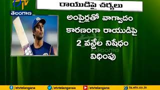 Ambati Rayudu Family Unseen Video