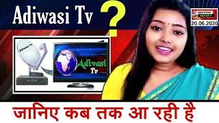 जानिये कब तक देख पायेगे संथाली Adiwasi Tv  (sarna khobar santali news) 20.06.2020