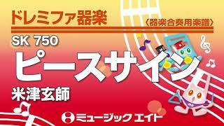 【SK-750】ピースサイン/米津玄師 商品詳細はこちら→https://www.music...