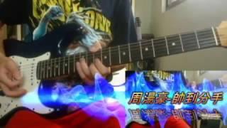 周湯豪-帥到分手  電吉他