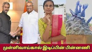 முள்ளிவாய்க்கால் நினைவு சின்னம் இடிப்பின் பின்னணி என்ன | Srilankan Govt Against Tamilans