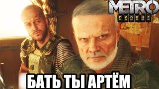 ▼Сюжет METRO:Exodus Часть 1