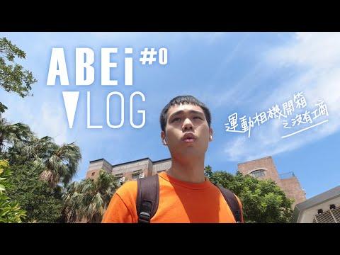轉職確定!第一次購買運動相機的使用心得【AbeiVlog】#0