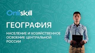 География 9 класс : Население и хозяйственное освоение Центральной России
