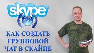 Skype. Как создать групповой чат в скайпе Skype.