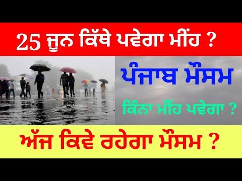 Punjab Weather \\ 25 ਜੂਨ ਪੰਜਾਬ ਮੌਸਮ