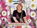 С юбилеем Вас, Мария Ивановна Гиль!