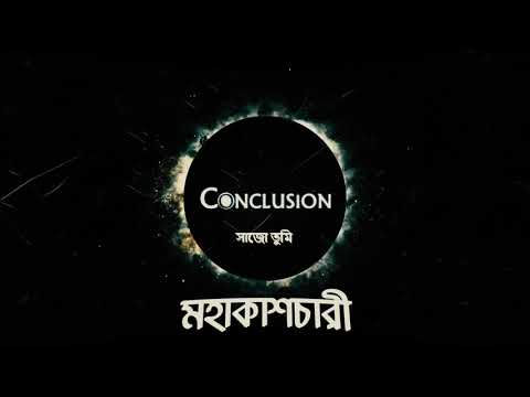 Conclusion- Shajo Tumi (Audio)