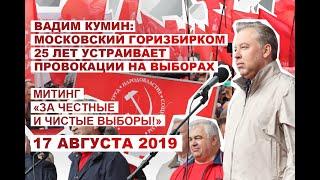 #ВадимКумин: Московский горизбирком 25 лет устраивает провокации на выборах / Видео