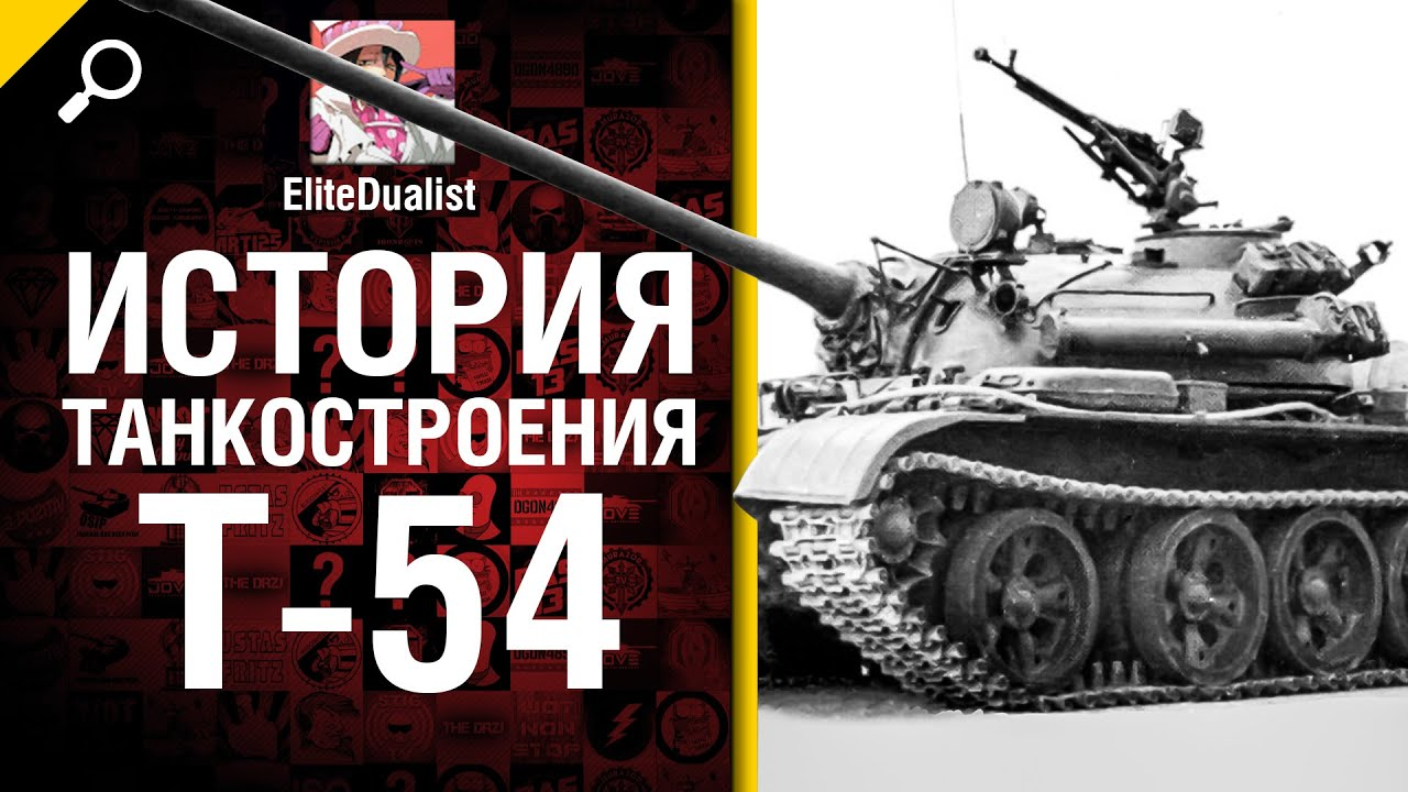 История танкостроения от world of tanks