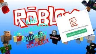 Как исправить ошибку в ROBLOX