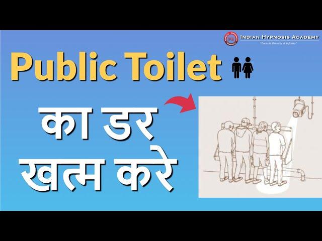 Use Public Washroom with Confidence | Control Your Shy Bladder [Paruresis] (हिंदी में)