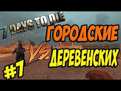 7 Days To Die Alpha 14[7] - [ГОРОДСКИЕ ПРОТИВ ДЕРЕВЕНСКИХ]
