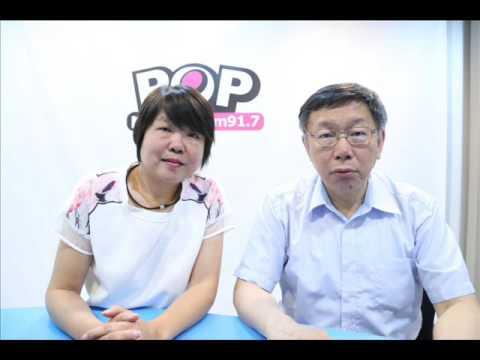 2017 05 09《POP搶先爆》黃光芹 專訪 台北市市長 柯文哲