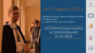 2021.03.26-Международная научно-практическая конференция «Историческая наука и образование в XXI в.»