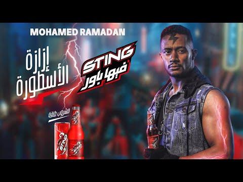 STING - Mohamed Ramadan / ستينج - محمد رمضان