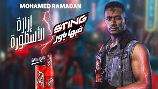 Mohamed Ramadan - STING [ Official Music Video ] / محمد رمضان - ستينج