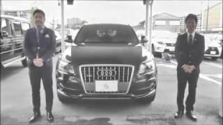 Audi アウディ Q5 2.0TFSI クワトロ ~SUVといえばGOODSPEED~