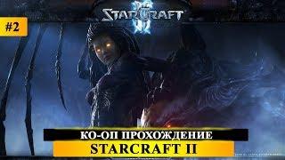 StarCraft II: Wings of Liberty #2- Прохождение кампании - SC2