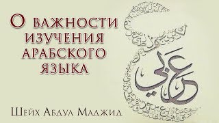 О важности изучения арабского языка | Шейх Абдул Маджид