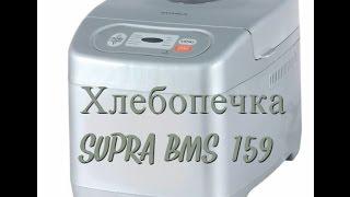 Обзор: хлебопечка Supra BMS-159