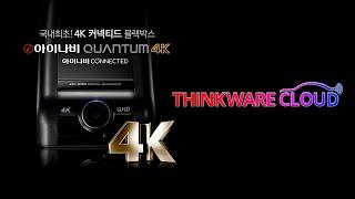 INAVI QUANTUM 4K Thinkware Clo…