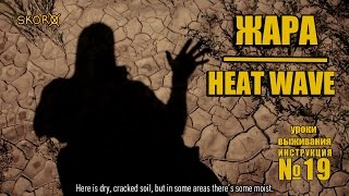 Уроки выживания - Жара. Survival tips - Heat wave (english subtitles). Adapter Project