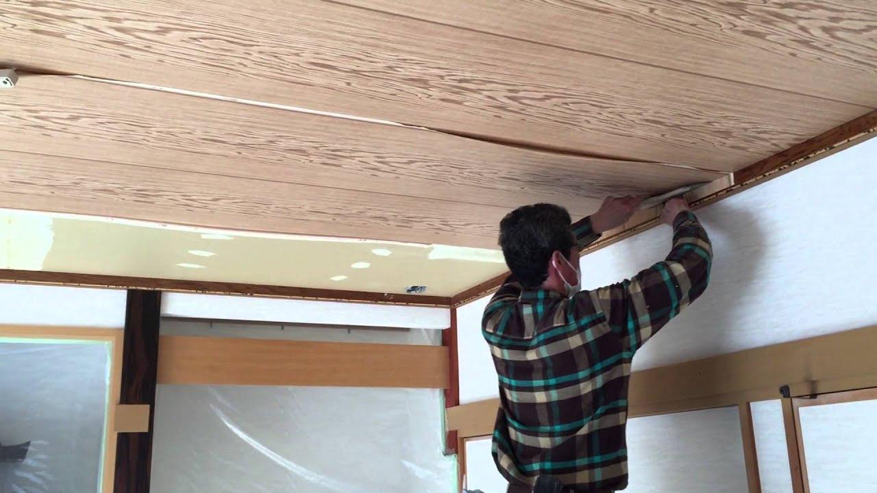 札幌市小樽内装工事 和室天井クロス張替え Youtube