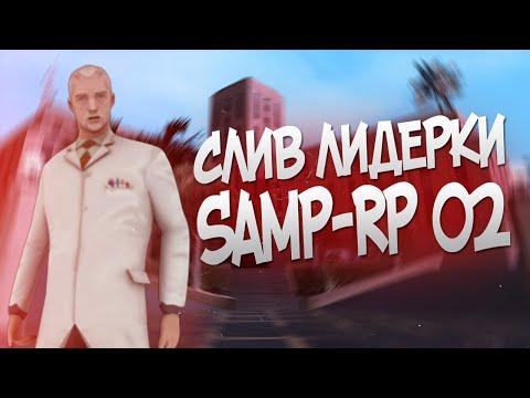 СЛИВ ЛИДЕРКИ SAMP RP 02