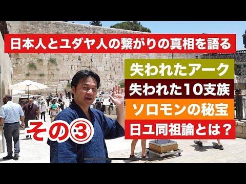 日ユ同祖論③ 日本人とユダヤ人の繋がりを探る
