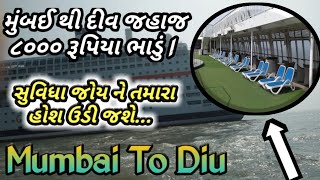 મુંબઈ થી દીવ જહાજ || Mumbai To Diu Ship || Cruise Ferry Started Mumbai Ship To Diu