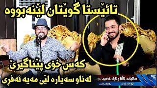 Aram Shaida 2018 Saliady Aga w Azay Naqib Omar ( Naz Maka + Amazing )