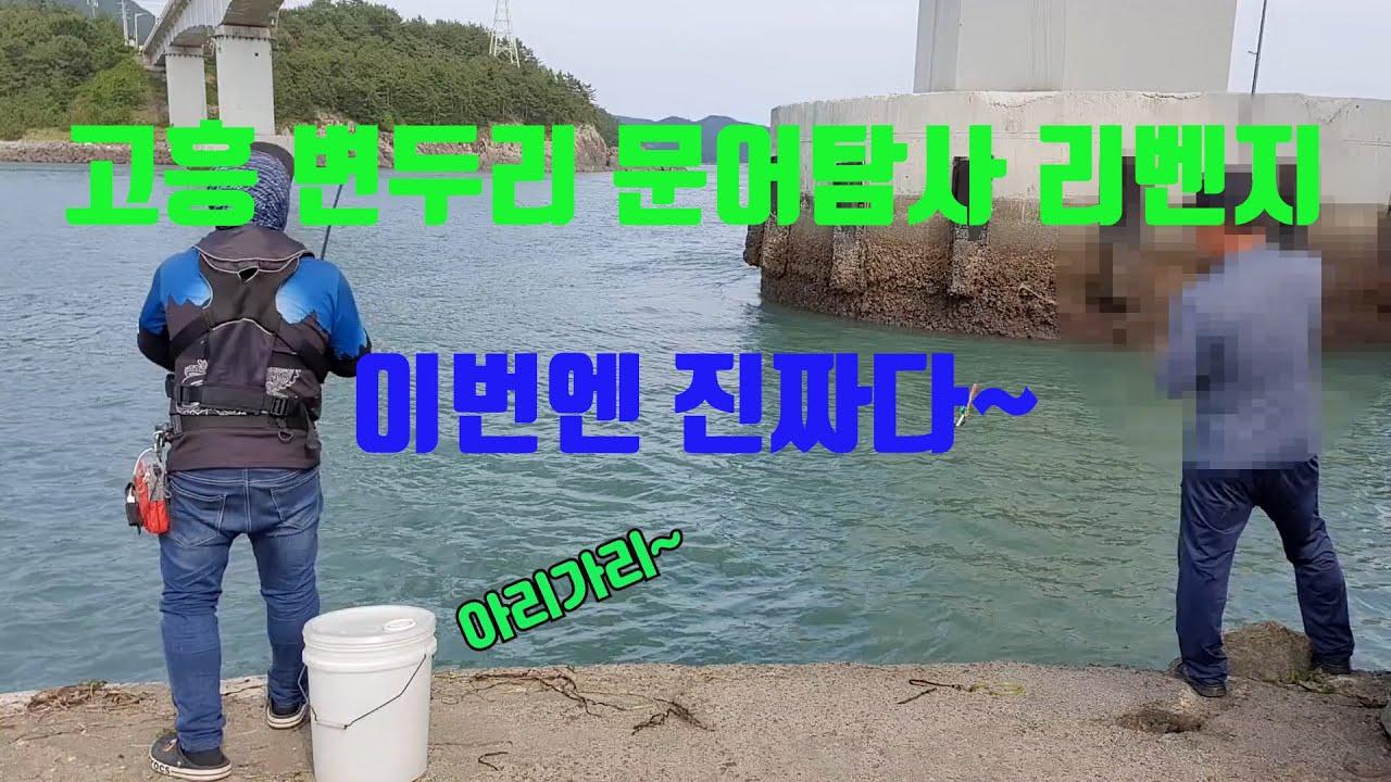 20200620 고흥군 변두리  문어 생명체 탐사 리벤지 갔다가  ........... rev 2.1