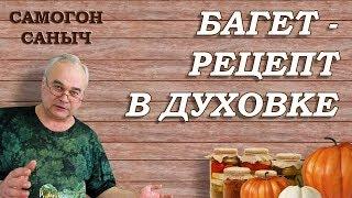 БАГЕТ - рецепт с ХРУСТЯЩЕЙ корочкой! / Рецепт хлеба / Самогон Саныч