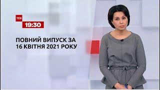 Новости Украины и мира Выпуск ТСН.1930 за 16 апреля 2021 года