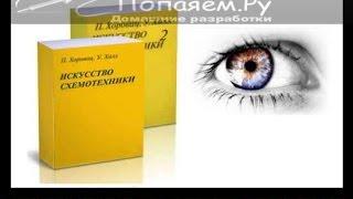 """""""Искусство схемотехники"""" - книга раскрывающая глаза!"""