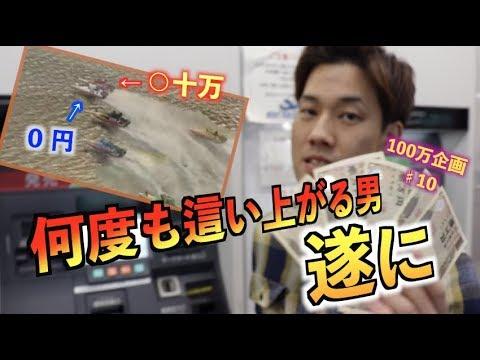 【競艇・ボートレース】100万円回収するまでやめれません!第10回は三国G1で高額払い戻しを狙う!