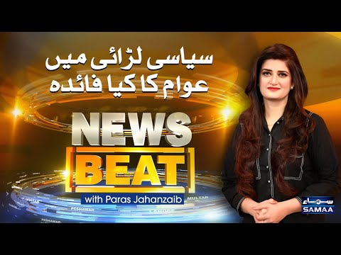 News Beat with