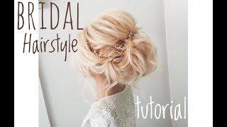Bridal Hairstyle  tutorial   brautfrisur ! Brautstyling ! быстрый низкий пучок