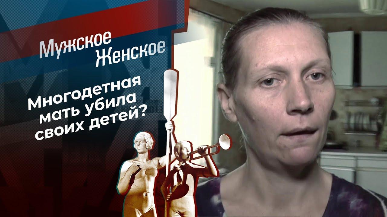 Утопила как котят Мужское  Женское Выпуск от 12112020