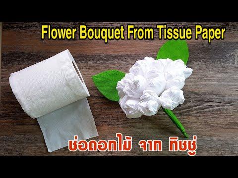 DIY TISSUE PAPER BOUQUET | ช่อดอกไม้จากกระดาษทิชชู่| ช่อดอกมะลิ | แม่รุ่งสอนทำช่อดอกไม้จากทิชชู่