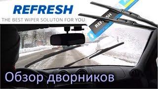 Обзор каркасных щеток REFRESH для Лада Гранта и других марок автомобилей