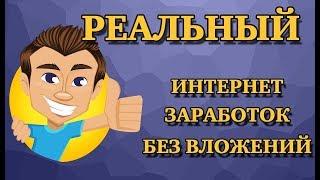 Заработок в интернете с выводом на карту (1000 в день) в Украине