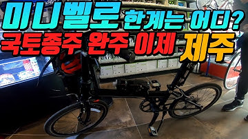 미니벨로의 한계는 어디인가!? 다혼자전거로 국토종주 완료 이제는 제주도 국토종주 자전거여행 가는 구독자의 인터뷰