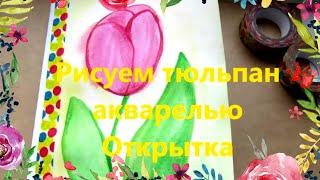 Рисуем тюльпан акварельными красками для открытки. Видео-урок для детей.
