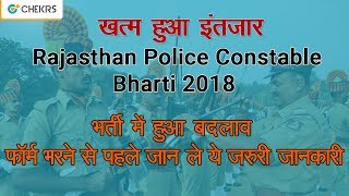 Rajasthan Police Constable Recruitment 2018- Apply Online for 20681 Vacancies