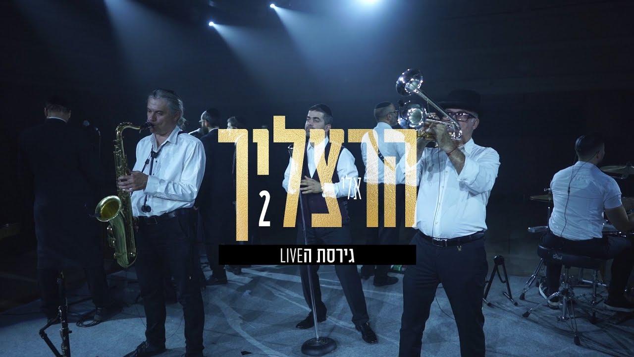 אלי הרצליך - #הרצליך_2 לייב | Eli Herzlich - #Herzlich_2 LIVE